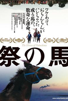 horses of fukushima