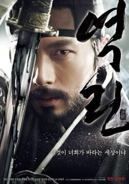 hyun bin king