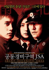 joint-security-area